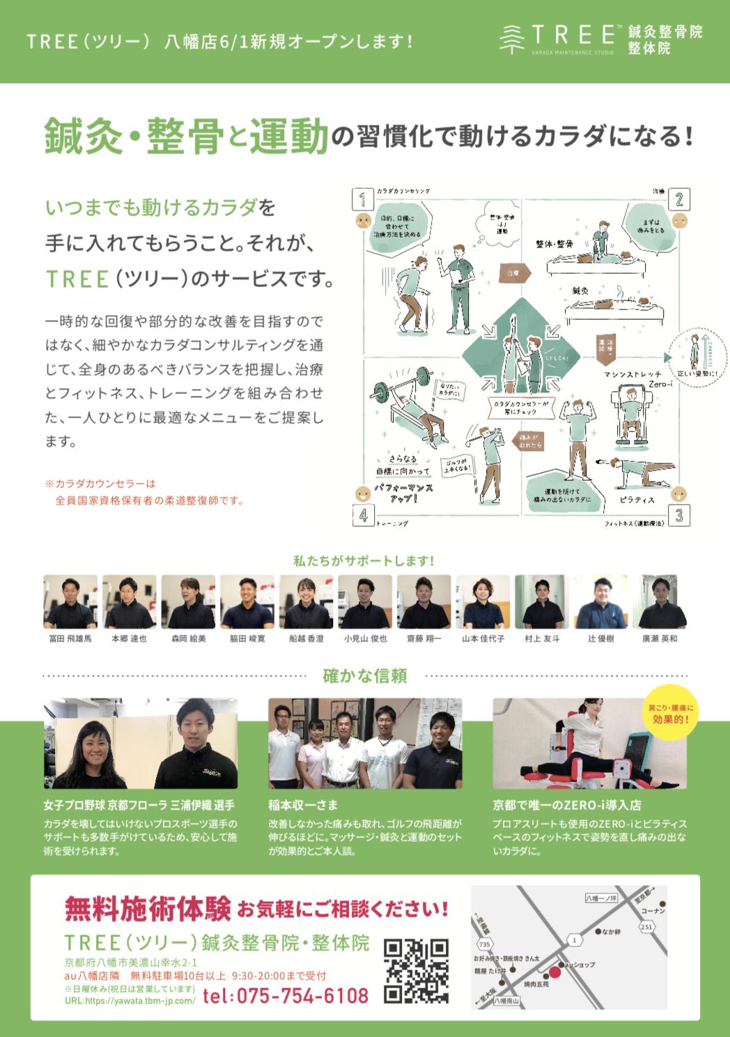 TREEツリー鍼灸整骨院